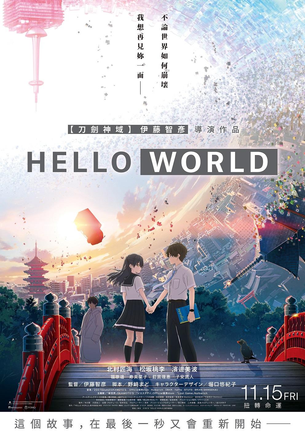 《刀劍神域》系列導演伊藤智彥新作《HELLO WORLD》 濱邊美波、北村匠海再續「音」緣