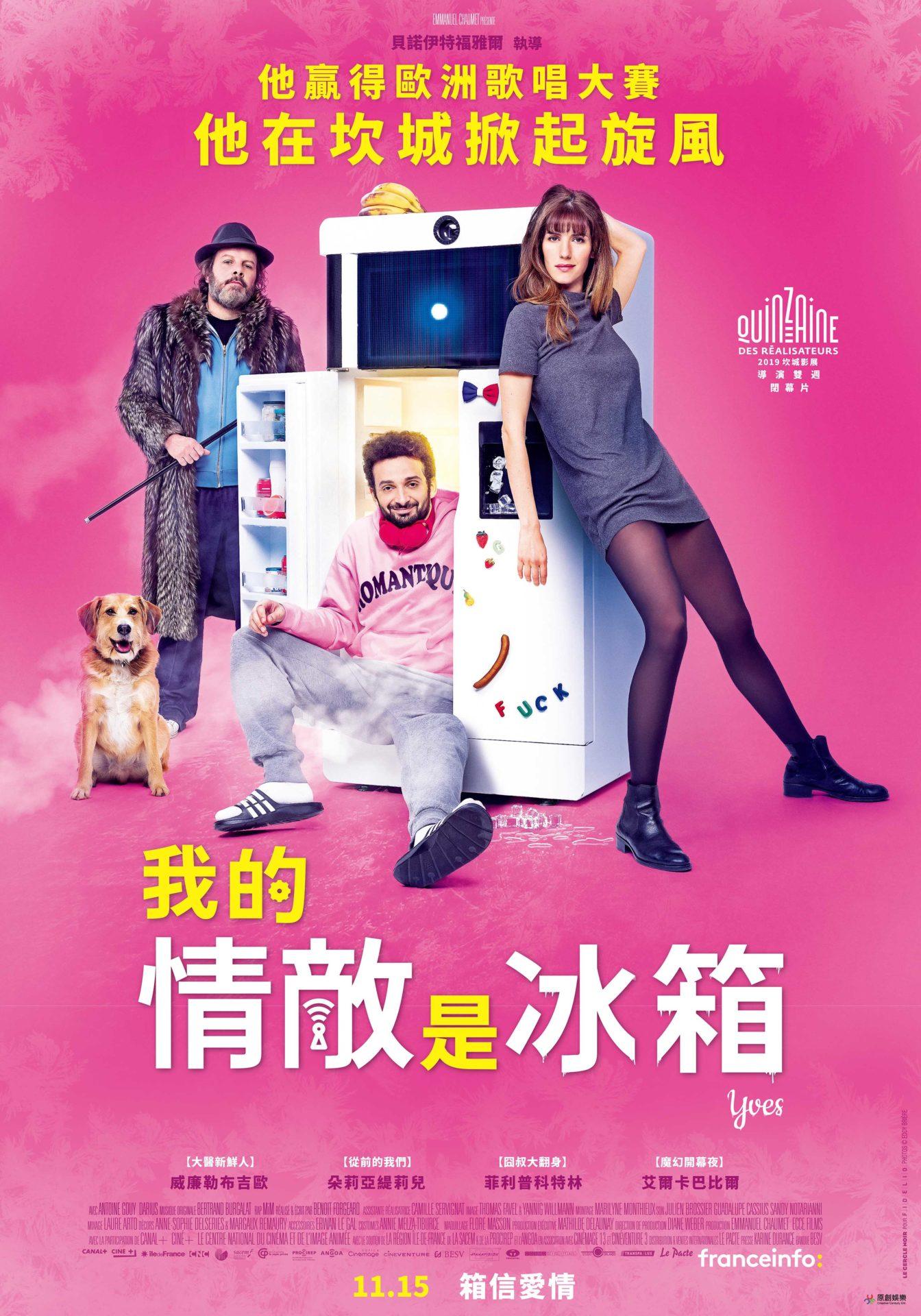 《我的情敵是冰箱》家電也能參加歌唱比賽 上演「人機一體3P」腦洞大開無極限