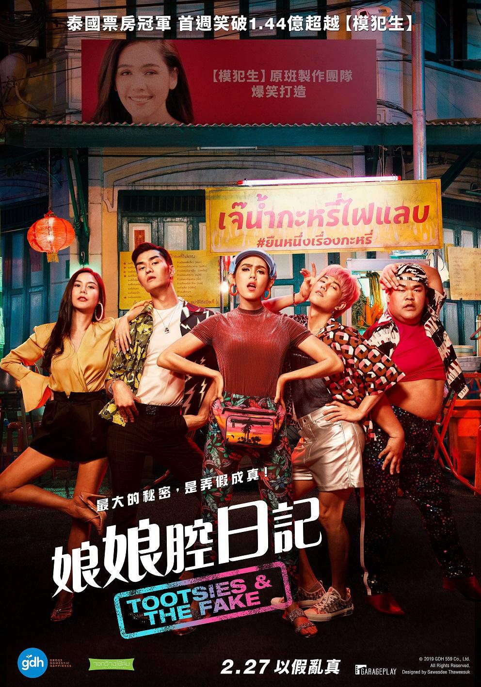 《娘娘腔日記》女神大跳熱舞還願 同志電影總遭轟...導演直呼「不只是同志電影!」