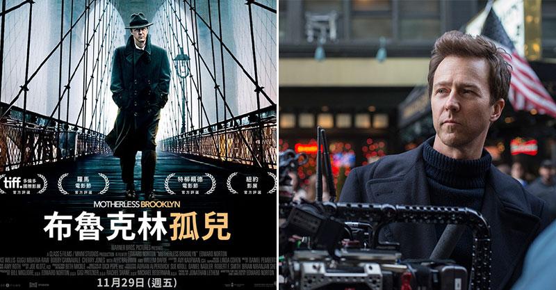 【微雷】懸疑控必看《布魯克林孤兒》 艾德華諾頓「自編自導+自演自製」挑戰全能極限!