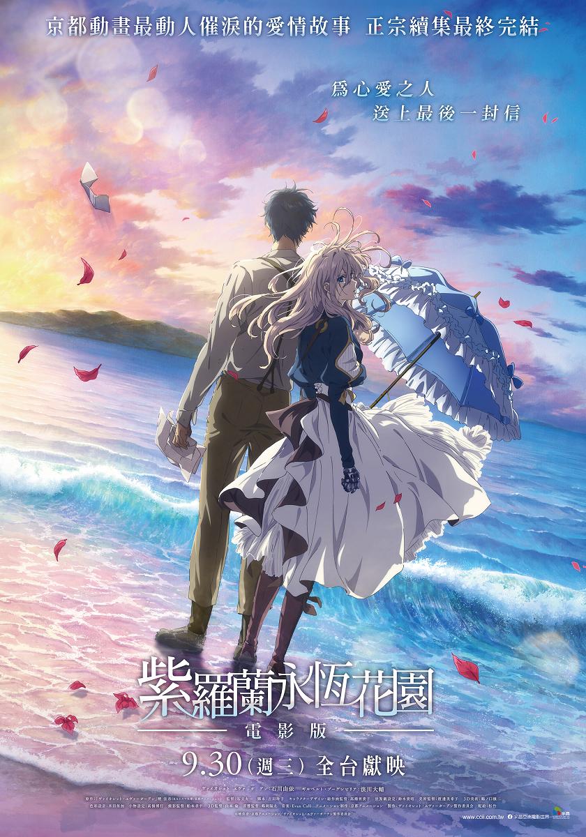 《紫羅蘭永恆花園電影版》新海誠力挺京阿尼 推特張貼海報:我今後仍會持續觀賞