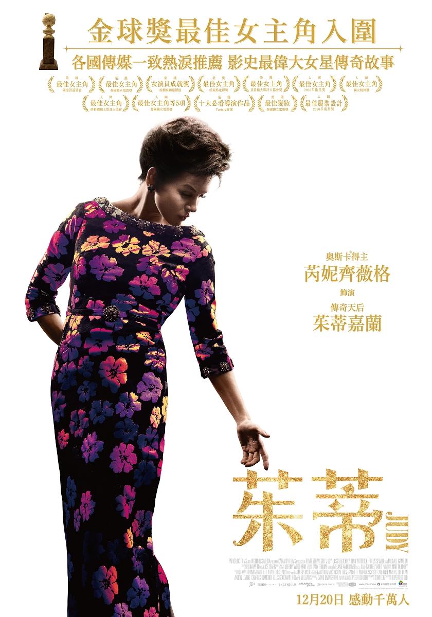 【有雷】Shining《茱蒂》影評──芮妮齊維格完美演繹「最後一場表演」