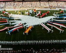 98yp 进球盛宴:1982年世界杯官方纪录片 線上看