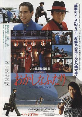 98yp 日本殉情传:滑稽的二人 線上看