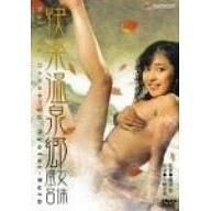 98yp 快楽温泉郷 女体風呂 線上看