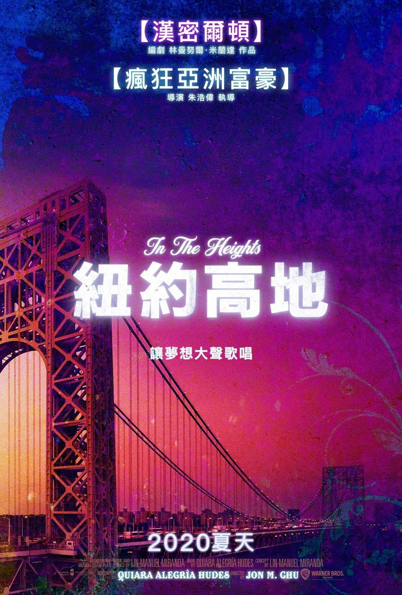 《紐約高地》改編自知名百老匯音樂劇 導演朱浩偉邀你讓夢想大聲歌唱