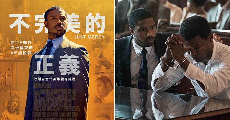 【微雷】《不完美的正義》改編真實冤獄案 黑豹反派「攜手驚奇隊長」反抗不公社會!