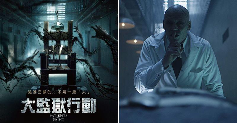 【微雷】《大監獄行動》取景「英國最鬧鬼監獄」拍攝 結合「犯罪+喪屍題材」陰森度破表!