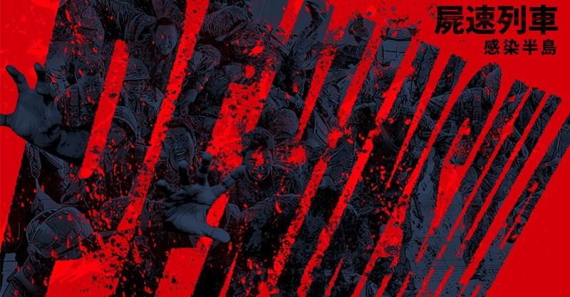 《屍速列車:感染半島》朝鮮半島完全淪陷 搶先公布精彩前導視覺