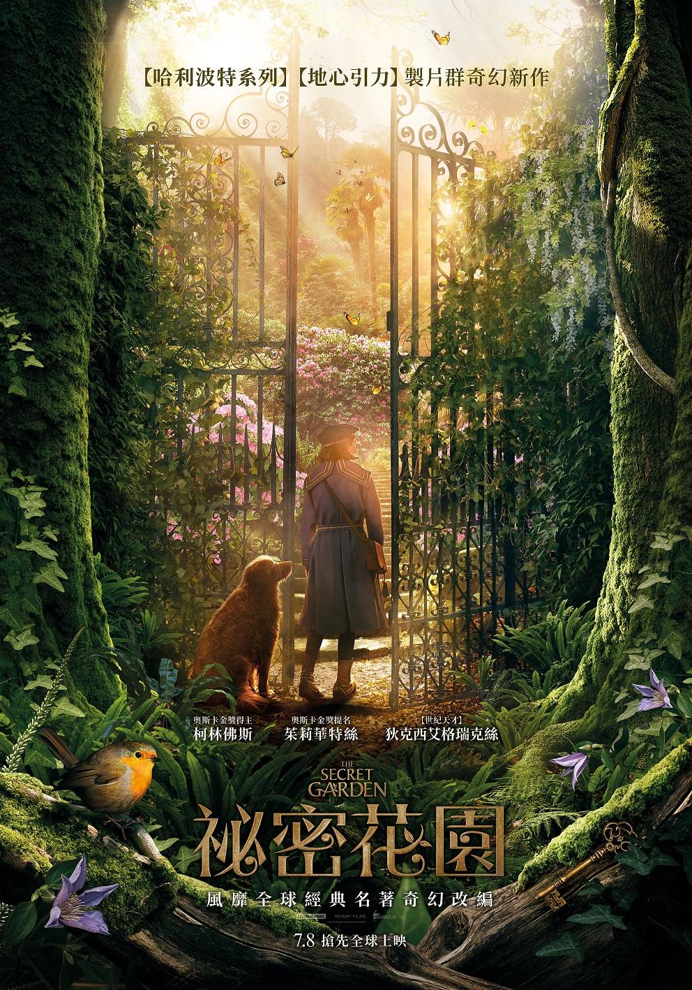 《祕密花園》改編英國百年經典文學名著 《哈利波特》團隊攜手柯林佛斯奇幻打造