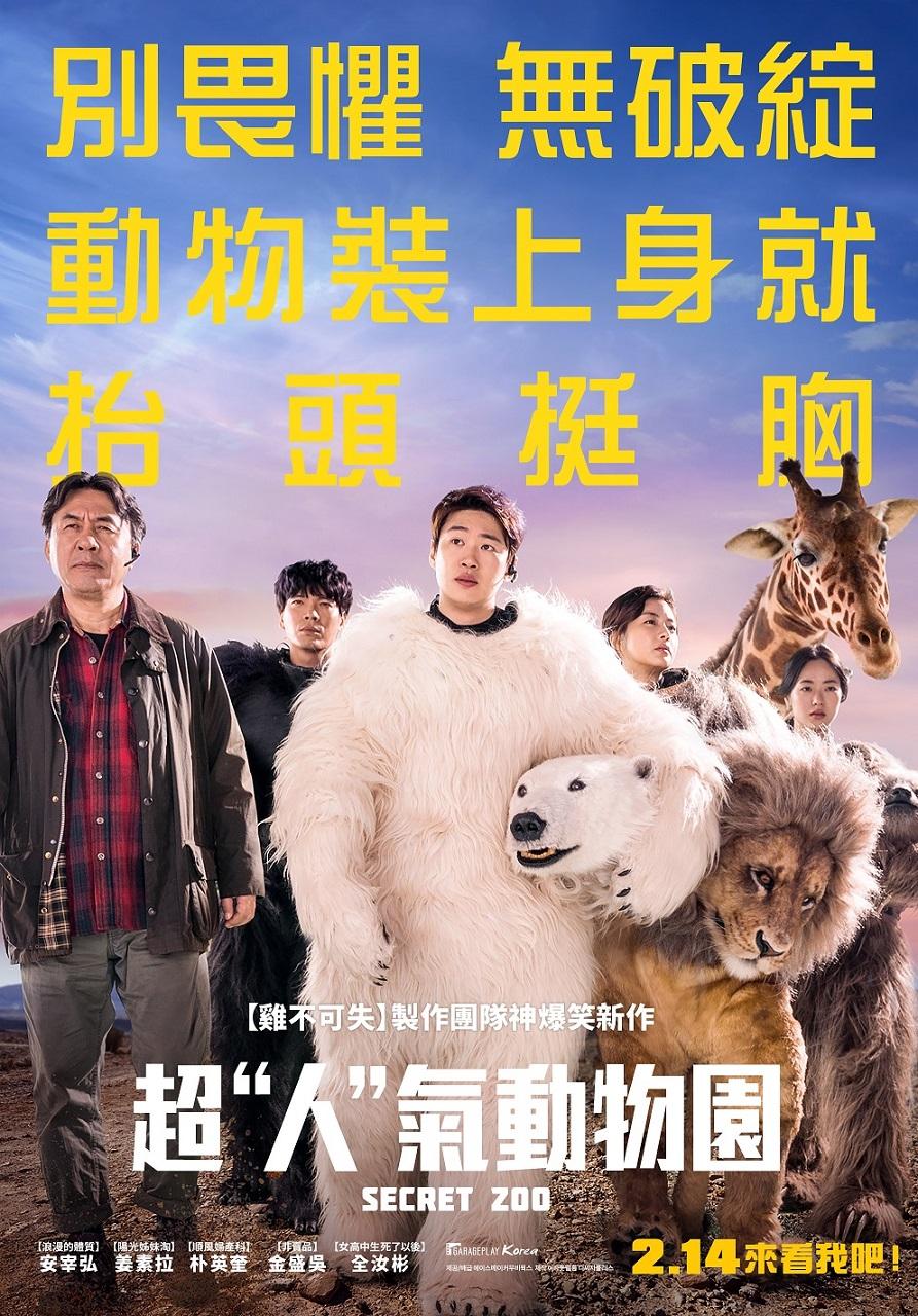"""《超""""人""""氣動物園》場面完全失控 安宰弘有如演藝界的「北極熊」"""