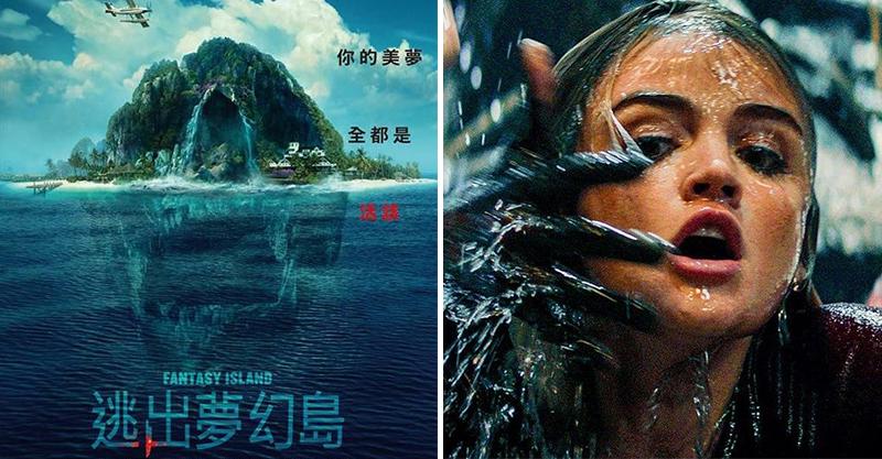 【微雷】《逃出夢幻島》把「你的幻想」變成真實 美夢背後卻是「前所未有的恐懼」!