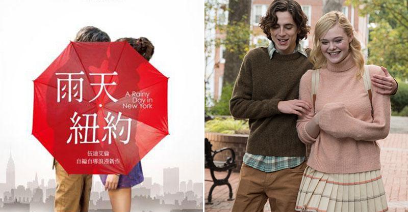 【微雷】伍迪新作《雨天.紐約》艾兒芬妮突破尺度 攜手「甜茶提摩西」大談夢幻四角戀!