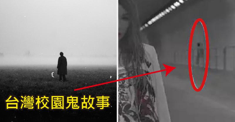 5個超有名「台灣校園鬼故事」 文大「永遠客滿的電梯」搭到就看黃泉!