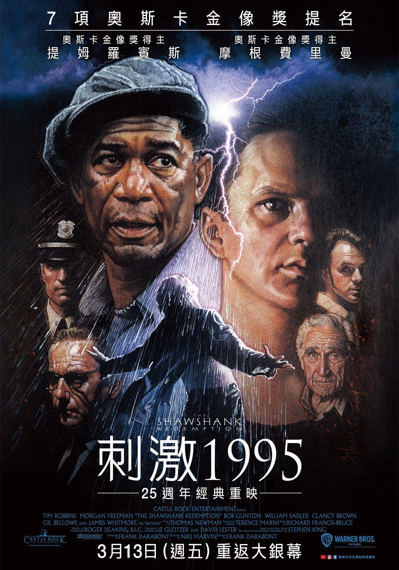 刺激1995 時刻表、刺激1995 預告片