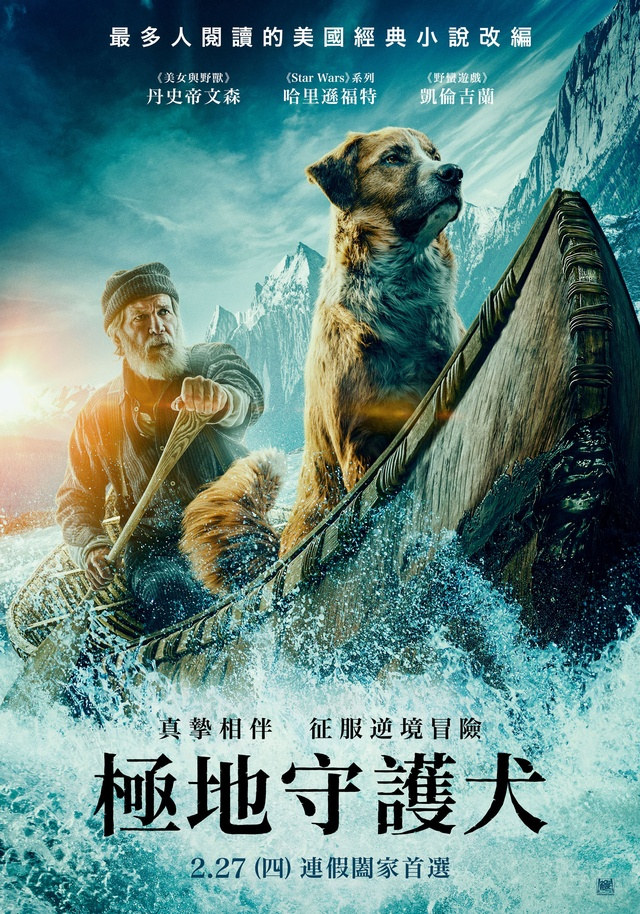 《極地守護犬》全美最多人閱讀經典躍上大銀幕 毛孩太可愛只想「抱緊」處理