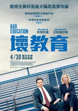 壞教育 時刻表、壞教育 預告片