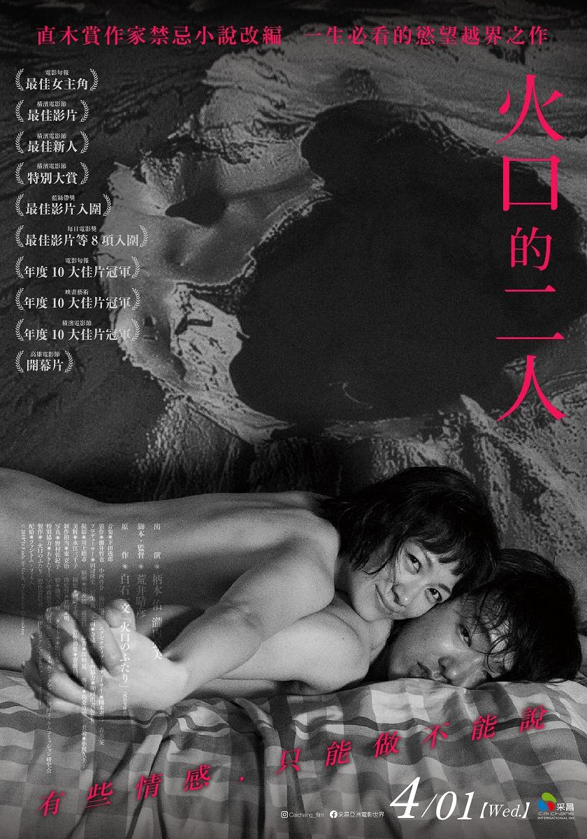 《火口的二人》瀧內公美全裸高潮奪影后 近20場床戲直呼:「我在床上學到很多」