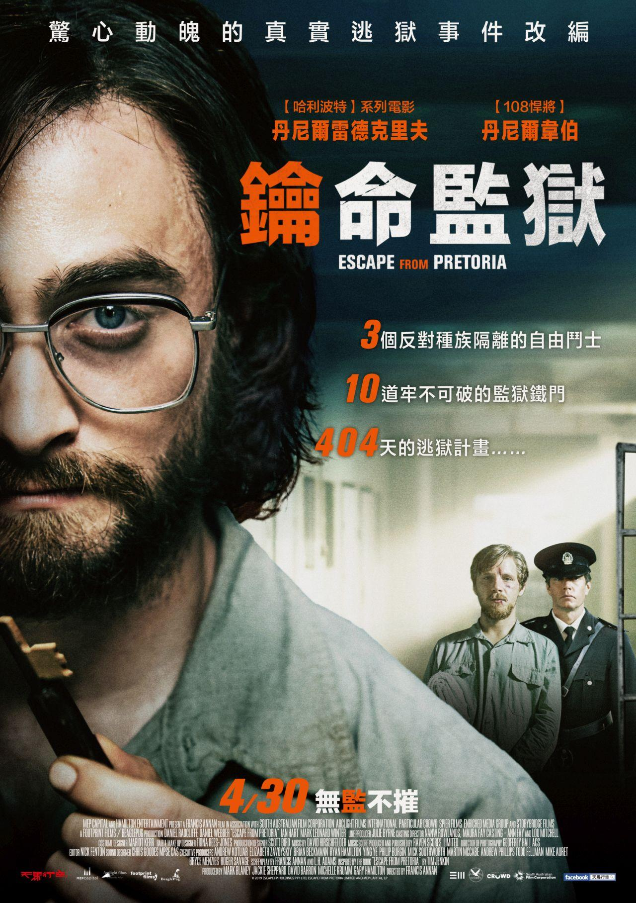 鑰命監獄 時刻表、鑰命監獄 預告片