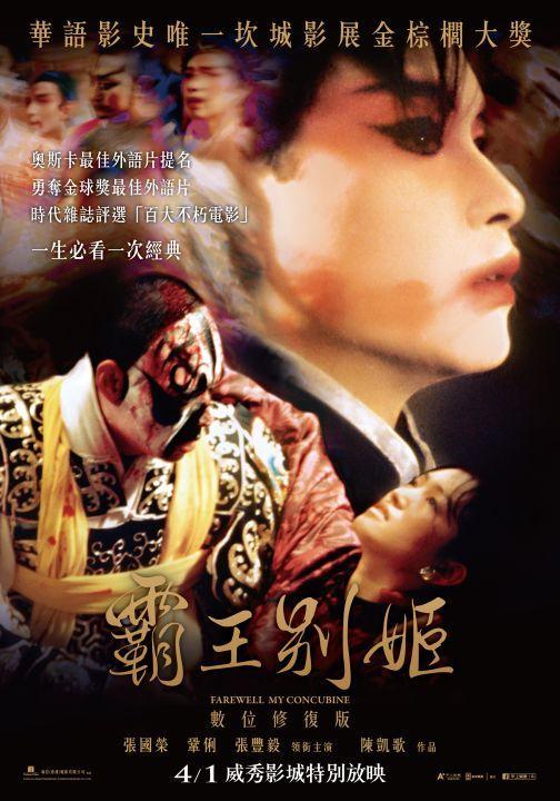 張國榮逝世17周年《霸王別姬》經典重現 「不瘋魔不成活」一生必看一次經典