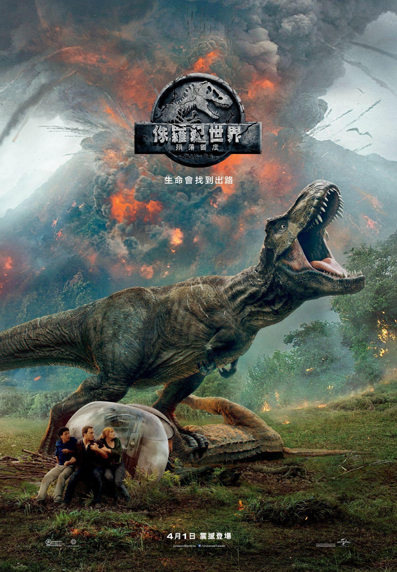 侏羅紀世界:殞落國度 時刻表、侏羅紀世界:殞落國度 預告片