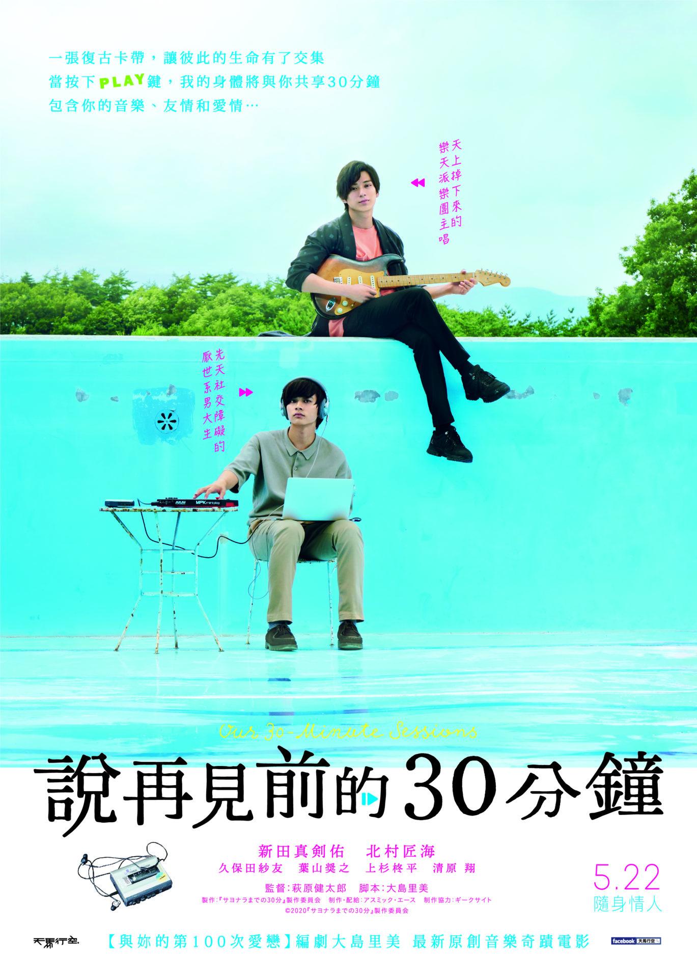 《說再見前的30分鐘》新田真劍佑首進錄音室 追求完美一首歌錄40次以上才過關!