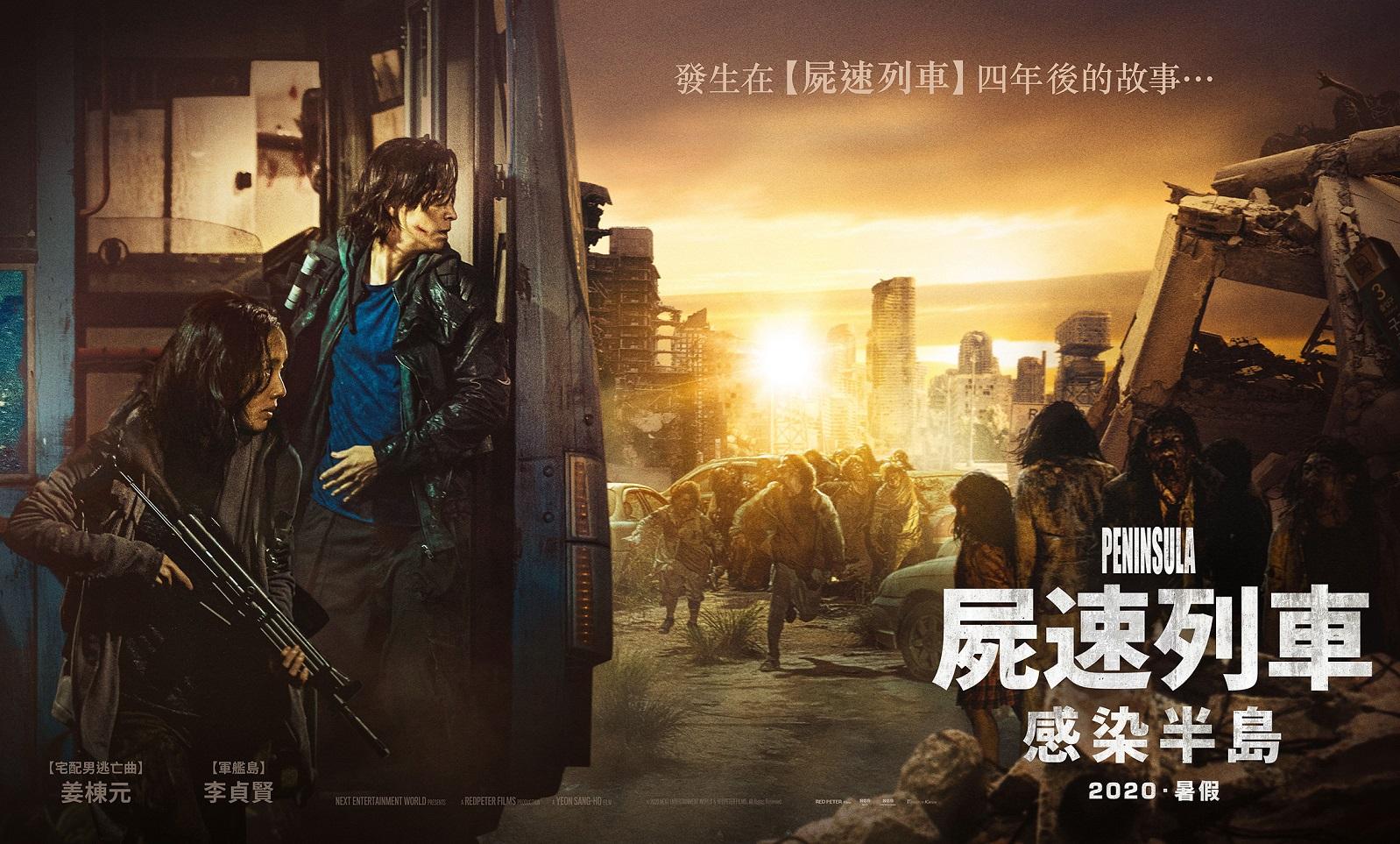 《屍速列車:感染半島》神預言新冠狀病毒 導演延尚昊曝南韓「失守原因」