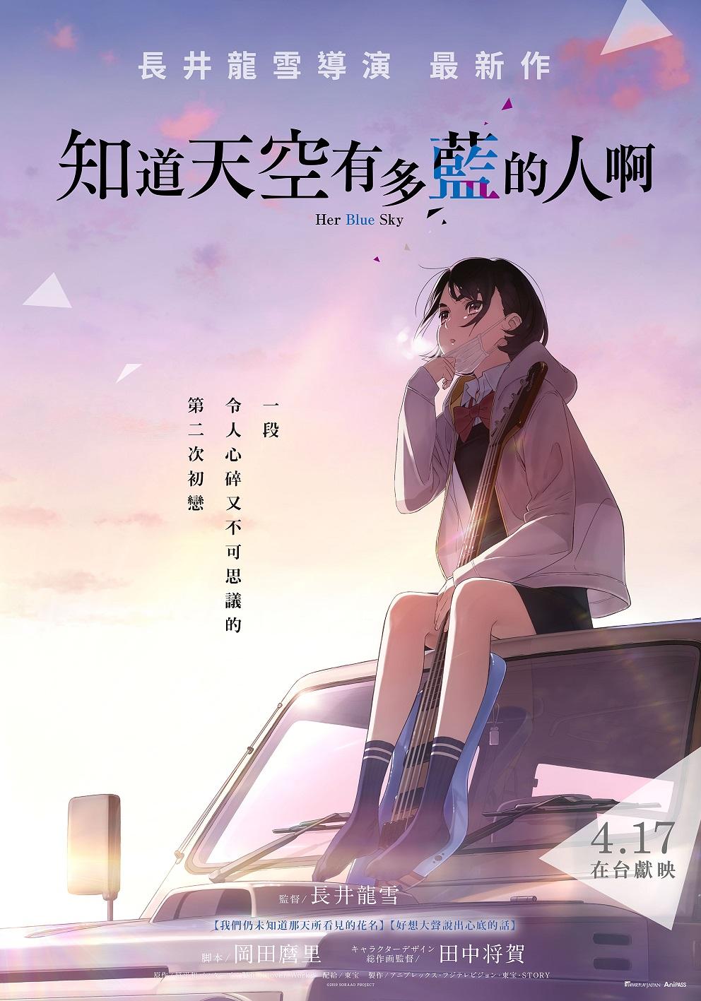《知道天空有多藍的人啊》吉澤亮自曝高中時代是魯蛇 超愛咒罵「人生勝利組」!