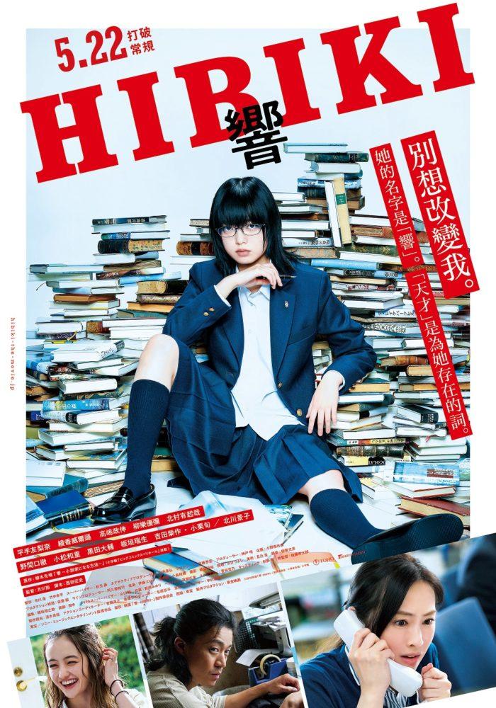 98yp 響-HIBIKI- 線上看
