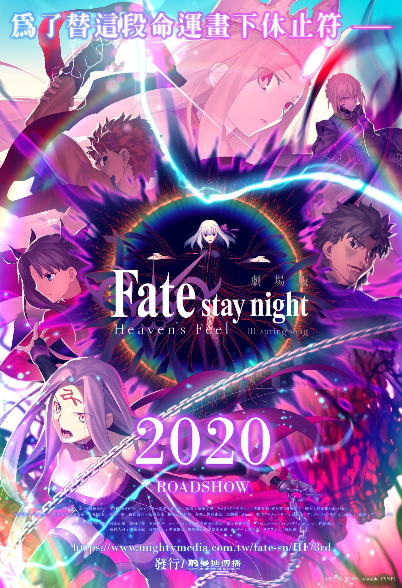 Fate/stay night [Heaven's Feel] III.春櫻之歌 時刻表、Fate/stay night [Heaven's Feel] III.春櫻之歌 預告片