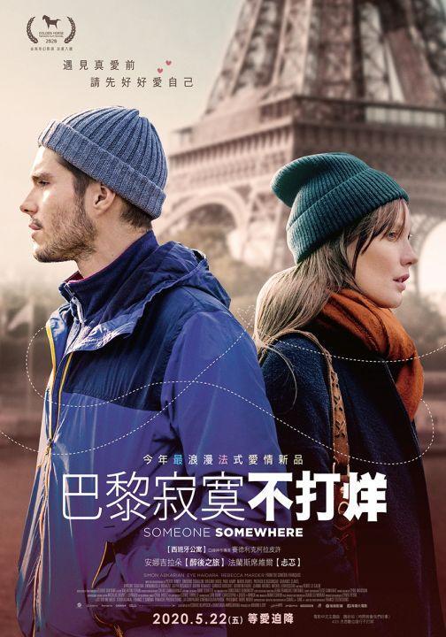 巴黎寂寞不打烊 時刻表、巴黎寂寞不打烊 預告片