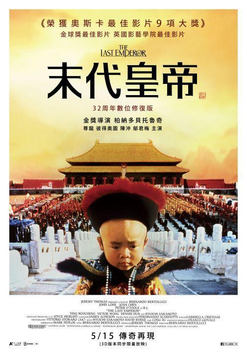 末代皇帝 時刻表、末代皇帝 預告片