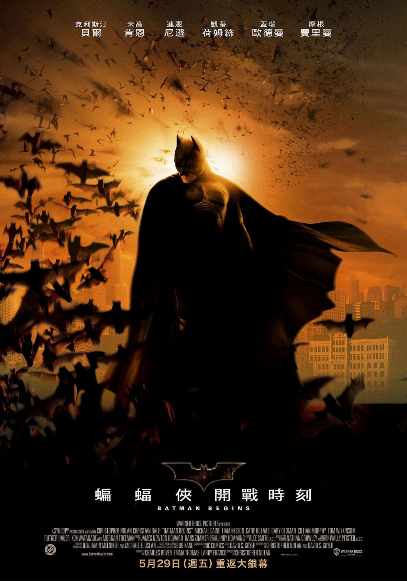 蝙蝠俠:開戰時刻 時刻表、蝙蝠俠:開戰時刻 預告片