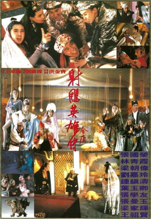射鵰英雄傳之東成西就 時刻表、射鵰英雄傳之東成西就 預告片