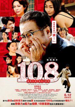 108~海馬五郎的復仇與冒險~