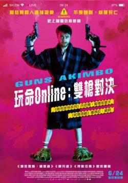 玩命Online:雙槍對決 時刻表、玩命Online:雙槍對決 預告片
