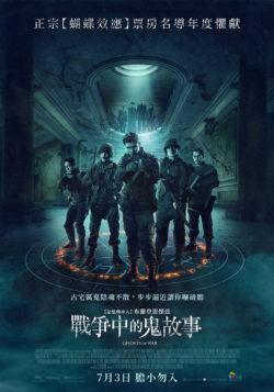 戰爭中的鬼故事 時刻表、戰爭中的鬼故事 預告片
