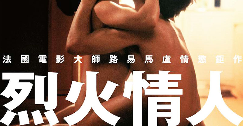 【無雷】影評/《烈火情人》:若無法逃離 那就做吧!