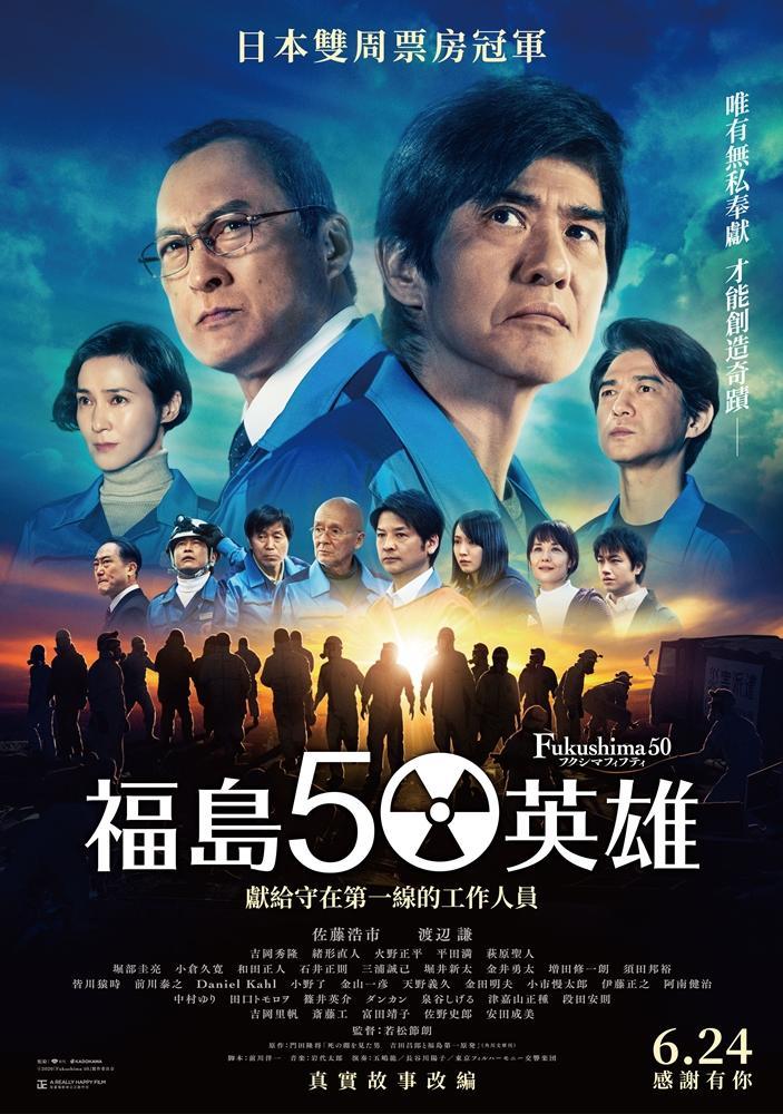 福島50英雄 時刻表、福島50英雄 預告片