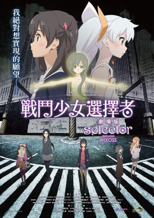 戰鬥少女選擇者 劇場版 時刻表、戰鬥少女選擇者 劇場版 預告片