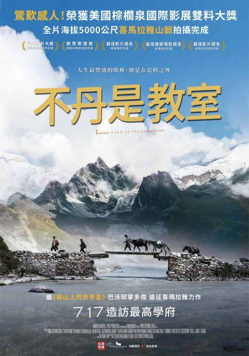 不丹是教室 時刻表、不丹是教室 預告片