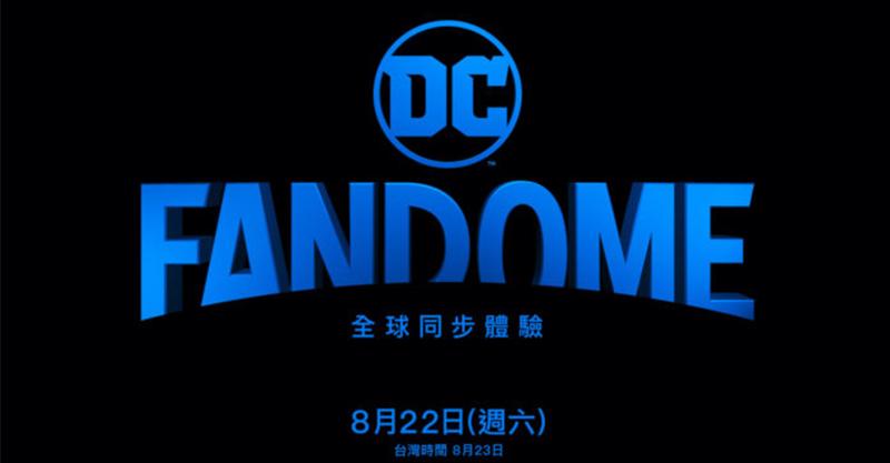歡迎來到「DC FANDOME」! 一同24小時沉浸於栩栩如生的DC宇宙虛擬粉絲體驗