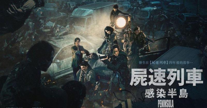 微雷/【屍速列車:感染半島】從韓國殭屍電影,論殭屍電影的窠臼與突破