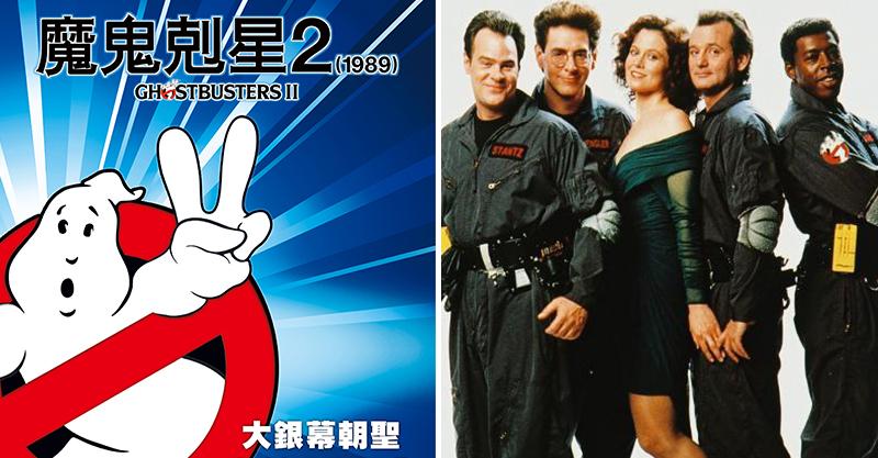 【98yp 贈票活動 x 《魔鬼剋星2》(1989) 】搶先試片場