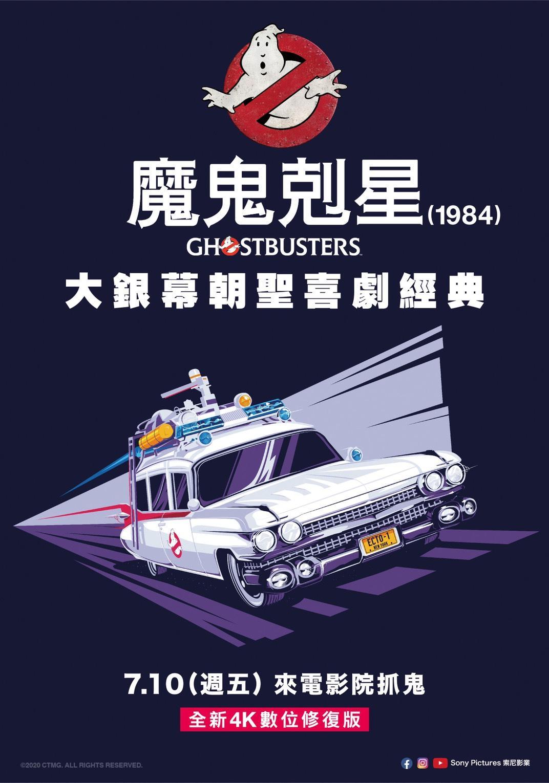 魔鬼剋星(1984) 時刻表、魔鬼剋星(1984) 預告片