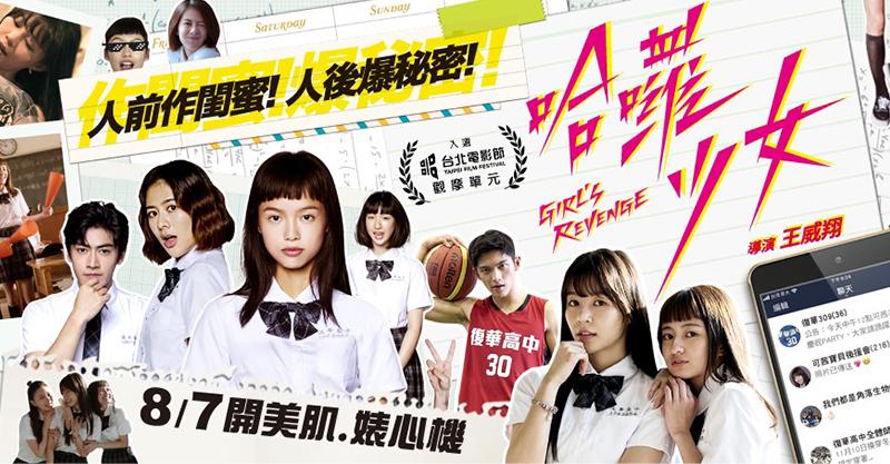 無雷/《哈囉少女》心得:探討台灣校園霸凌和性教育不足的省思電影!