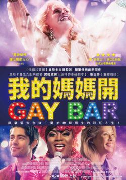我的媽媽開GAYBAR
