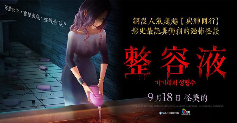 《整容液》電影無雷心得:不如原作精彩且證明韓國動畫技術需再進步的電影