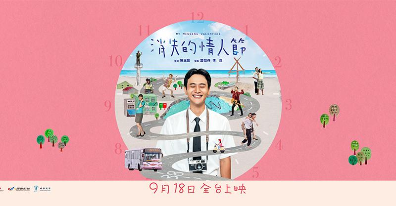 【消失的情人節:粉紅療癒系童話】