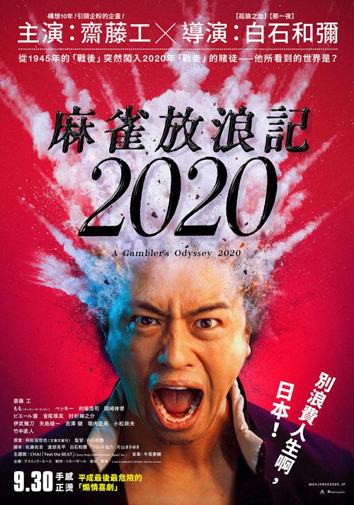 98yp 麻雀放浪記2020 線上看
